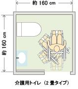介護用トイレ(2畳タイプ)